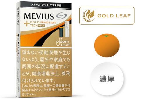 ゴールドオレンジミント