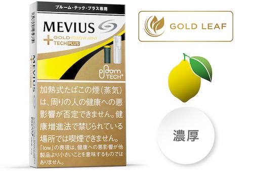 ゴールドレモンミント