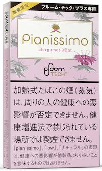 【プルームテックプラス】ピアニッシモ・ベルガモット・ミントのレビュー【新フレーバー】